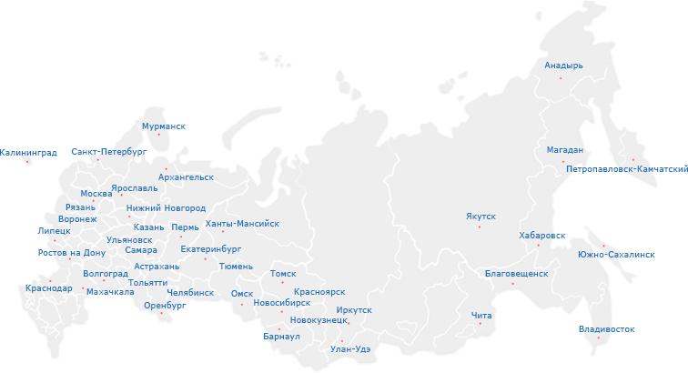 Мы осуществляем продажи по всей России