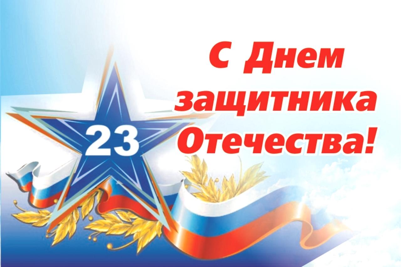 Поздравление с Днем защитника Отечества от «Тех-Мед»