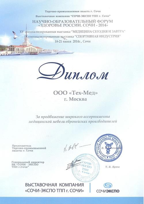 Диплом о награждении компанию Тех-Мед