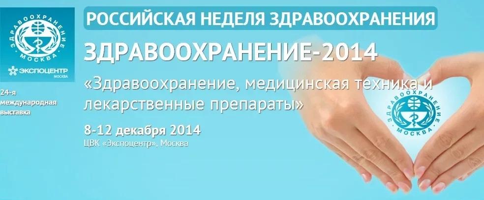 Отчет с выставки здравоохранения 2014!