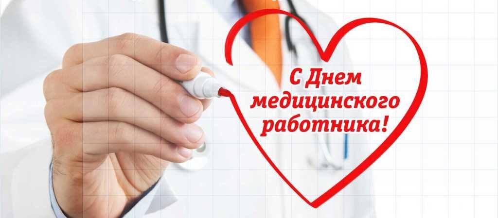 Компания «Тех-Мед» поздравляет вас с днем медицинского работника!
