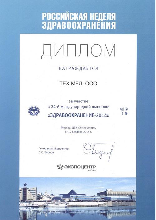 Диплом награждения компанию Тех-Мед - 2014