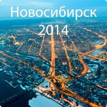 """Выставка """"МедСиб-2014"""" Новосибирск"""