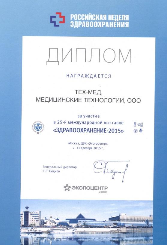 Диплом о награждении компании Тех-Мед