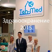 Здравоохранение 2015