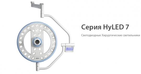 Светодиодный хирургический светильник - HyLED 7