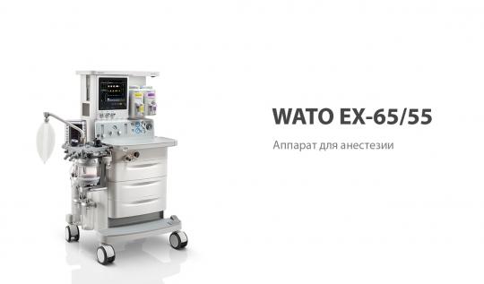 Наркозный аппарат для анестезии - WATO EX-65/55