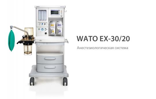 Наркозный аппарат - WATO EX-30/20
