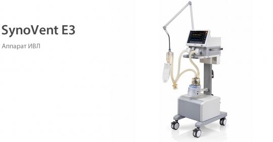 Аппарат ИВЛ SynoVent E3