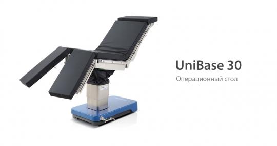 Универсальный операционный стол UniBase 30