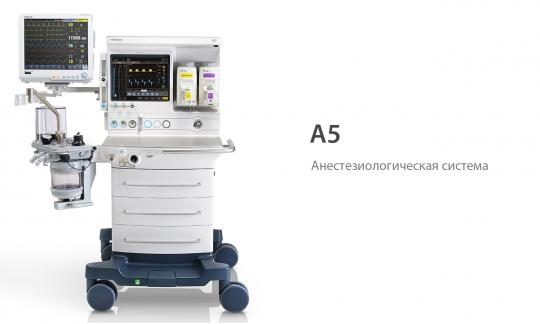 Наркозный аппарат для анестезии A5
