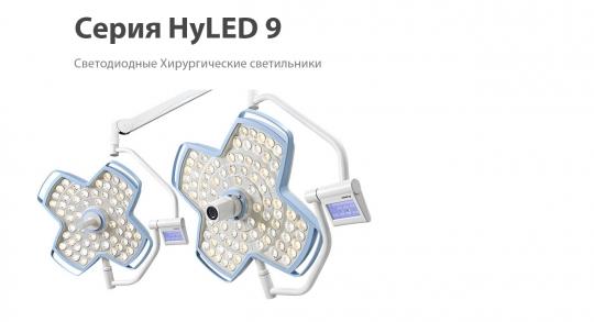 Светодиодный хирургический светильник HyLED серии 9