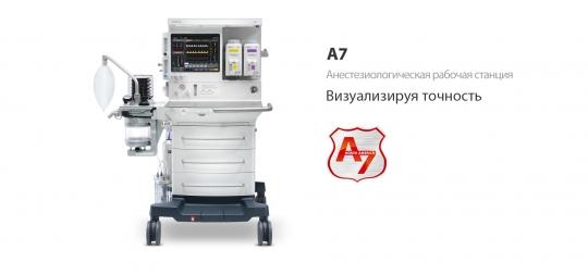 Наркозный аппарат для анестезии - A7