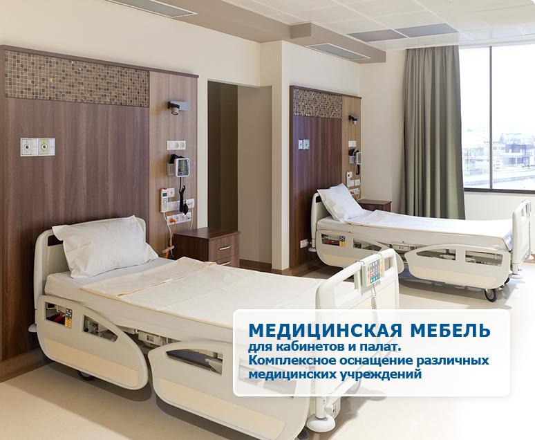 Медицинская мебель для кабинетов и палат. Комплексное оснащение различный медицинских учреждений.