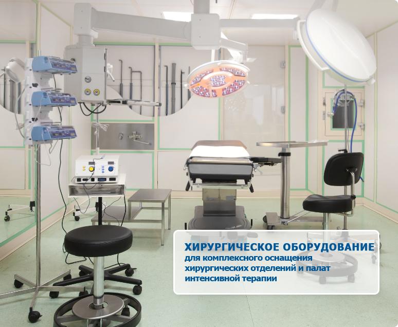 Хирургическое оборудование для комплексного оснащения хирургических блоков и палат интенсивной терапии