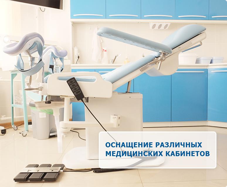 Оснащение различных медицинских кабинетов