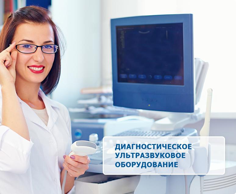 Диагностическое ультразвуковое оборудование